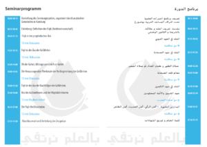 1-seminar_fiqh_inhalte